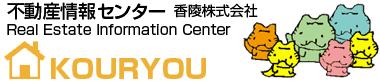 京王線、井の頭線沿線の「不動産情報センター」香陵株式会社